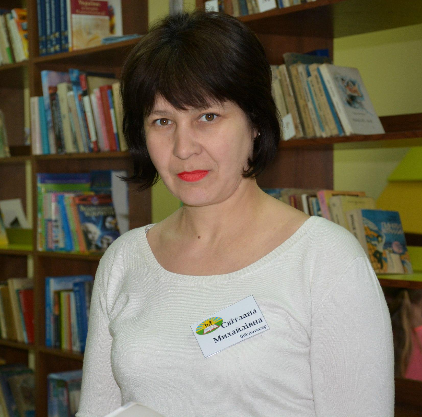 бібліотекар Світлана Будзанівська